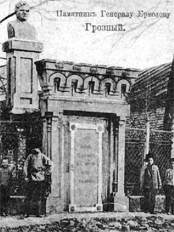 Памятник генералу Ермолову в Грозном (скульптор А.Л.Обер)