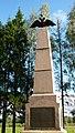 Памятник лейб-гвардии Московскому полку (быв.Литовский). Бородино.(T3-2012).jpg