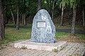Памятный камень старожилам с. Усть-Искитимское.jpg