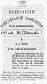 Полтавские епархиальные ведомости 1876 № 17 Отдел неофициальный. (1 сентября 1876 г.).pdf