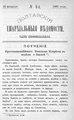 Полтавские епархиальные ведомости 1902 № 06 Отдел неофициальный. (20 февраля 1902 г.).pdf