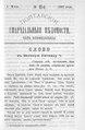 Полтавские епархиальные ведомости 1902 № 13 Отдел неофициальный. (1 мая 1902 г.).pdf