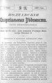 Полтавские епархиальные ведомости 1907 № 16 Отдел неофициальный. (1 июня 1907 г.).pdf