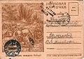 Почтовая карточка Википедия Почтовая карточка посланная с фронта СССР 1943