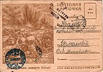 Почтовая карточка, посланная с фронта.jpg