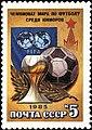 Почтовая марка СССР № 5665. 1985. Чемпионат мира по футболу среди юниоров.jpg