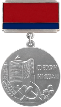 Почётный знак АзССР.png
