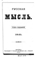 Русская мысль 1886 Книга 07.pdf