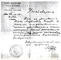 Струве Отто Людвигович удостоверение университета.jpg