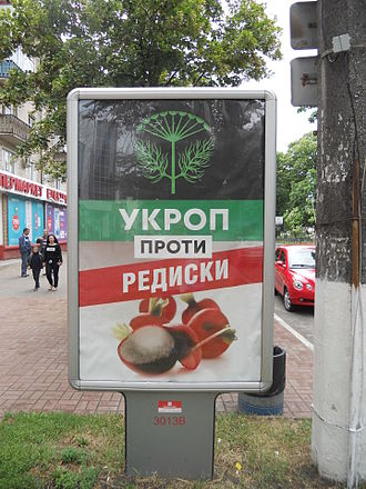 Hennadiy Korban - Image: Укроп проти редискиDSCN2293