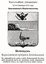 Хар губ Беловодск 1781 из Винклера.jpg