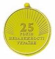 Ювілейна медаль «25 років незалежності України» (реверс).PNG