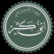 Al Bidayah Wan Nihayah Bangla Pdf