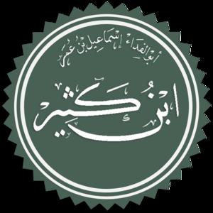 Ibn Kathir - Image: ابن كثير