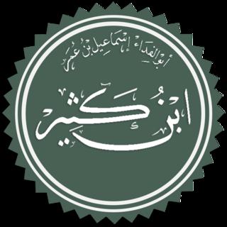 Ibn Kathir Islamic Exegete and Scholar