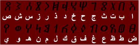 أبجدية عربية