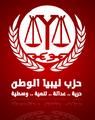 شعار حزب ليبيا الوطن 1.png