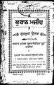 ਕੁਰਾਨ ਮਜੀਦ (1932).pdf