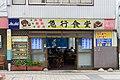 テレビ・ラジオに数回出た店 急行 食堂 (44273372271).jpg