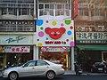 北斗 WHY AND 1-2 - panoramio.jpg