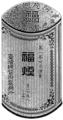 台湾総督府製薬所事業年報. 第1−2(明治29−31年).p40.鴉片(阿片) 整裝一等品菸膏罐圖.png