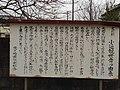 小通観世音の由来 - panoramio.jpg