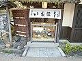 平野屋本店 - panoramio.jpg