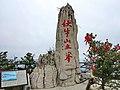 河南 伏牛山主峰 - panoramio.jpg