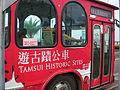 淡水遊古蹟公車 新北市 Venation 5.JPG