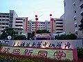 电子科技大学中山学院(北门) - panoramio.jpg