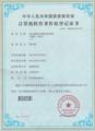 软件著作权登记证书.png