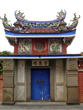 Wufeng Lin Family Mansion and Garden - Lin Residence Upper House (頂厝) Tower of Prospective Fragrance (景薰樓)