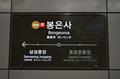 봉은사역 역명판.png