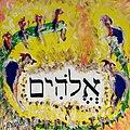 01 ELOHIM (Boží jméno).jpg