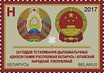 1178 (25-hoddzie ŭstaliavannia dyplamatyčnych adnosin pamiž Respublikaj Bielaruś i Kitajskaj Narodnaj Respublikaj) in UVL.jpg