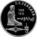 125-річчя з дня народження П. Н. Лебедєва.jpg