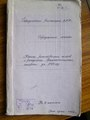 17-1-58. 1898. Метрична книга Городокського костелу.pdf