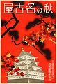 1930s Japan Travel Poster - 03.jpg