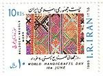 "1986 ""World Handicrafts Day 10th June"" stamp of Iran (3).jpg"