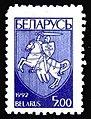 1993. Stamp of Belarus 0025.jpg