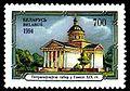1994. Stamp of Belarus 0081.jpg