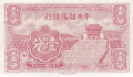 1 Cent - Central Reserve Bank of China (Republic 29 - 1940) 01.png
