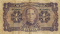 1 Dollar - Canton Municipal Bank (1933) 06.png
