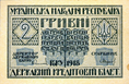 2-hryvnia-1918-front.png