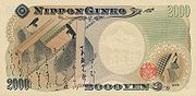 2000 yen note with The Tale of Genji and Murasaki Shikibu on the right corner