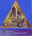 2009 АльфаКерченит сер.Минералы Украины.jpg