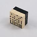 2x3x3 Domino Cube (17715372406).jpg