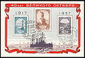 40th anniversary of the October Revolution. First Day postmark, 2.jpg
