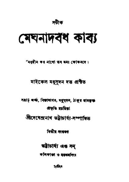File:4990010052166 meghnadbodh kabya ed. 2nd, dutta, micheal.
