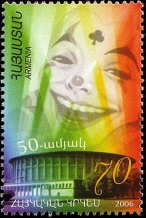 Yerevan Circus - 2007 stamp for the 50th anniversary of Armenian circus